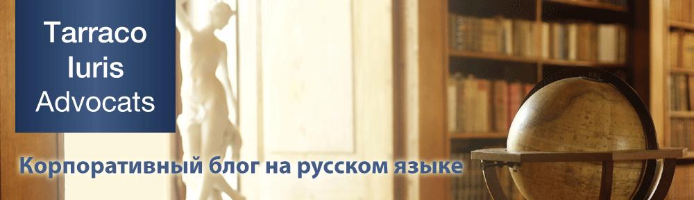Tarraco Iuris – Блог на русском языке
